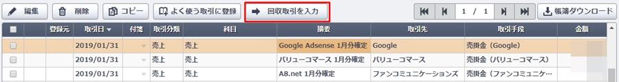 やよいの青色申告オンライン-かんたん取引入力-Google Adsense回収取引