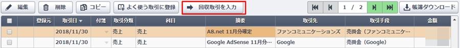 やよいの青色申告オンライン-かんたん取引入力-A8.net回収取引