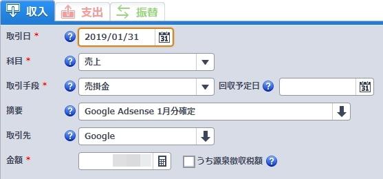 やよいの青色申告オンライン-かんたん取引入力-Google Adsense