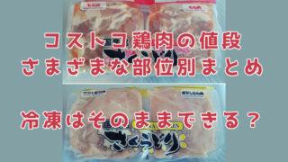 コストコ鶏肉の値段さまざまな部位別まとめ。冷凍はそのままできる?