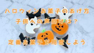 ハロウィンお菓子のあげ方は。子供への掛け声と定番お菓子を用意しよう