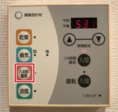 浴室暖房のスイッチパネル