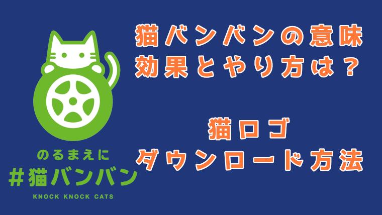 猫バンバンとは?効果とやり方、猫ロゴのダウンロード方法まとめ