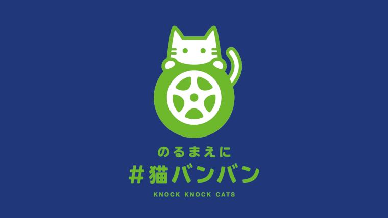 猫バンバンのロゴ無料配布まとめ