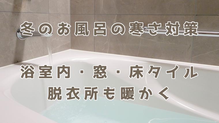 冬のお風呂に寒さ対策をする。窓や床タイルはどうする?脱衣所も暖かく