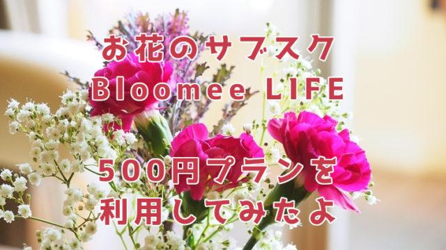 Bloomee LIFEはお花のサブスク。500円プランを実際に利用したまとめ