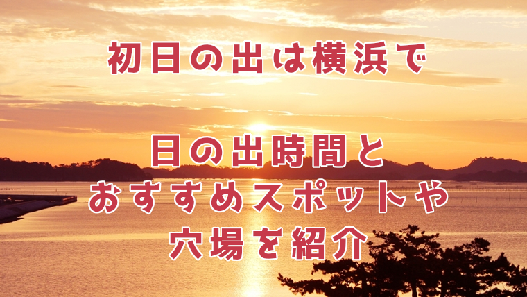 初日の出を横浜で見よう!日の出時間と、おすすめや穴場の混雑は?