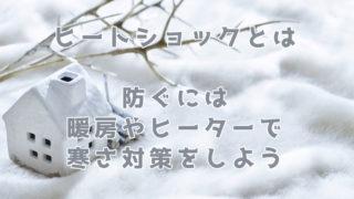 ヒートショックとは。防ぐには暖房やヒーターで寒さと気温差対策をしよう