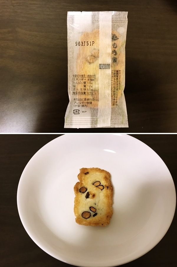 「もちの縁」豆乃餅 サラダ味