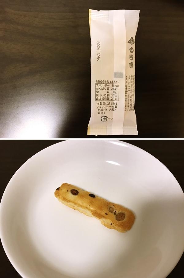 「もちの縁」ふくよか餅 サラダ味