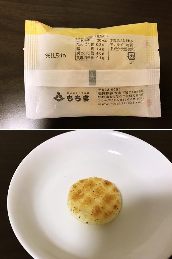 「もちの縁」餅のおまつりこまち コーンポタージュ味