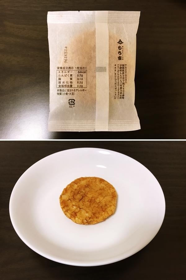 「もちの縁」餅のおまつり しょうゆ味