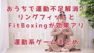 おうちで運動不足解消!スイッチのリングフィットとFit Boxingが効果アリ!